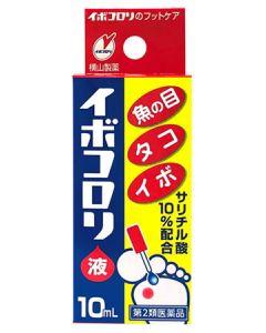 【第2類医薬品】横山製薬 イボコロリ 液 (10mL) 魚の目 タコ・イボ用薬