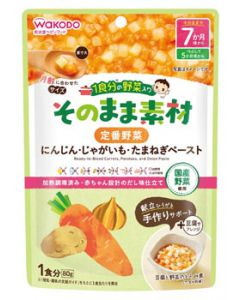 和光堂 1食分の野菜入り そのまま素材 定番野菜 (80g) 7か月頃から ベビーフード ※軽減税率対象商品