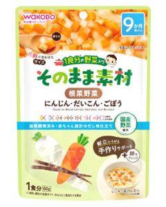 和光堂 1食分の野菜入り そのまま素材 根菜野菜 (80g) 9か月頃から ベビーフード ※軽減税率対象商品