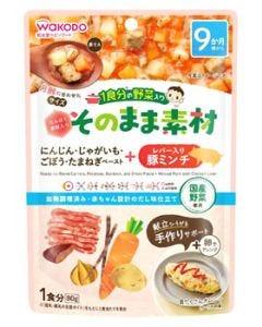 和光堂 1食分の野菜入り そのまま素材 +レバー入り豚ミンチ (80g) 9か月頃から ベビーフード ※軽減税率対象商品