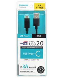 多摩電子工業 USB2.0 Type-C/USBケーブル 2.2m ブラック TH30CA22K (1個) データ通信ケーブル