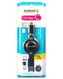 多摩電子工業 USB2.0 Type-C/USB巻取りケーブル ブラック THC139CA07K (1個) データ通信ケーブル