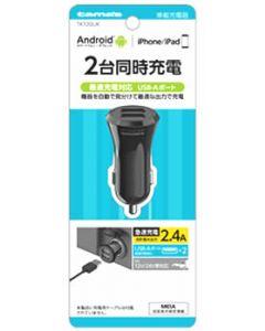 多摩電子工業 USBカーチャージャー2.4A ブラック TK120UK (1個) カーアクセサリー