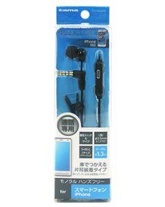 多摩電子工業 スマートフォン用モノラルハンズフリー ブラック TSH36SMK (1個) 片耳専用 イヤホンマイク