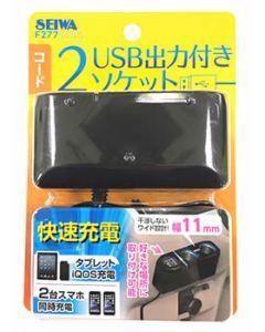 セイワ 2DC+2USB コードソケット ブラック F277 (1個) カーアクセサリー ソケット分配器 アクセサリーソケット