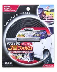 セイワ J型ドアモール 4.3M K240 (1個) カーアクセサリー 車外用品