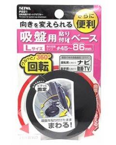 セイワ 回転吸盤サポート アダプター P221 (1個) カーアクセサリー 貼り付けベース