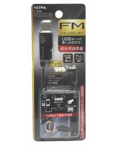 セイワ FMトランスミッター USBタイプ P229 (1個) カーアクセサリー