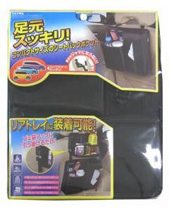 セイワ コンパクトシート バックポケット W625 (1個) 車内収納 シートポケット カーアクセサリー