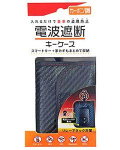 【☆】 セイワ 電波遮断スマートキーケース カーボン調 WA56 (1個) カーボン調キーケース