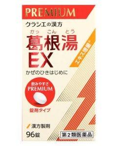 【第2類医薬品】クラシエ薬品 漢方 葛根湯エキスEX錠 8日分 (96錠) カッコントウ