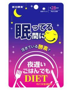 新谷酵素 夜遅いごはんでもダイエット 眠ってる間に 28日分 (196粒) ダイエットサプリ ※軽減税率対象商品