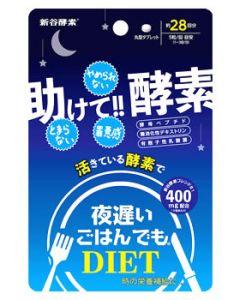 新谷酵素 夜遅いごはんでもダイエット 助けて!!酵素 28回分 (140粒) ダイエットサプリ ※軽減税率対象商品
