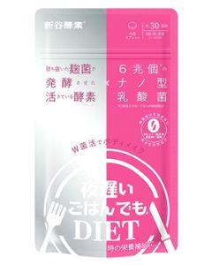 新谷酵素 夜遅いごはんでもダイエット W菌活ボディメイク 30回分 (150粒) ダイエットサプリ ※軽減税率対象商品