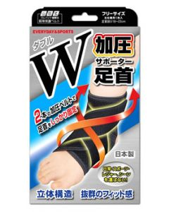ミノウラ 山田式 足首サポーター W加圧タイプ フリーサイズ (1枚) 左右兼用 足首用サポーター