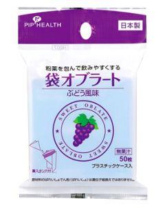ピップ 袋オブラート ぶどう風味 (50枚) 薬スタンド付 ※軽減税率対象商品