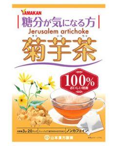 山本漢方 菊芋茶 100% (3g×20袋) ティーバッグ ノンカフェイン ※軽減税率対象商品