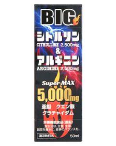 ライフサポート BIG ビッグ シトルリン&アルギニン 5000mg (50mL) 栄養機能食品 ※軽減税率対象商品