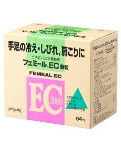 【第3類医薬品】京都薬品ヘルスケア フェミールEC顆粒 (64包) 手足の冷え・しびれ 肩こり