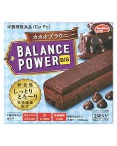 ハマダコンフェクト バランスパワービッグ カカオブラウニー (2本×2袋) クッキー カルシウム 鉄 栄養機能食品 ※軽減税率対象商品