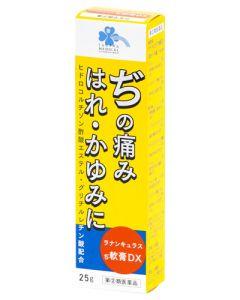 【第(2)類医薬品】くらしリズム メディカル 奥田製薬 ラナンキュラスぢ軟膏DX (25g) 外用痔疾用薬