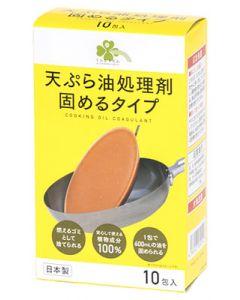 くらしリズム 天ぷら油処理剤 固めるタイプ (10包入) 廃油処理剤