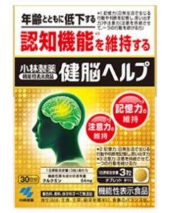 小林製薬 健脳ヘルプ 30日分 (90粒) 機能性表示食品 ※軽減税率対象商品
