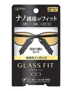 ソフト99 クロスアイ グラスフィット (2セット) メガネ用品 ズレ防止用品