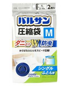 レック バルサン ふとん圧縮袋 Mサイズ (2枚) シングル 布団圧縮袋 ダニよけ 防虫