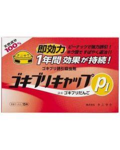 タニサケ ゴキブリキャップP1 (15個) ゴキブリ誘引殺虫剤 【防除用医薬部外品】