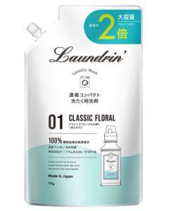 ネイチャーラボ ランドリン WASH 洗濯洗剤 濃縮液体 大容量 クラシックフローラル つめかえ用 (720g) 詰め替え用
