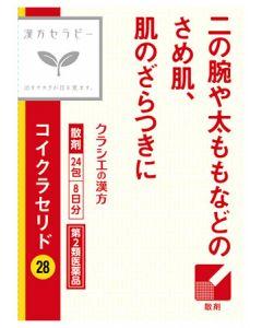 【第2類医薬品】クラシエ薬品 漢方セラピー コイクラセリド (1.5g×24包) いぼ さめ肌 ヨクイニン カゴソウ カンゾウ