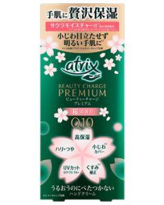 花王 アトリックス ビューティチャージプレミアム 桜の香り (60g) SPF20 PA+ ハンドクリーム 【医薬部外品】