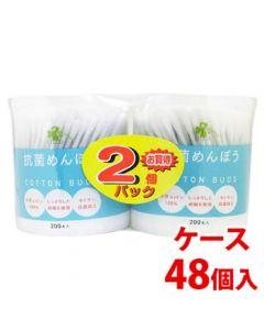 《ケース》 くらしリズム 山洋 抗菌めんぼう お買得2個パック (200本入×2個)×48個 キトサン抗菌加工 綿棒