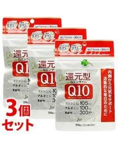 《セット販売》 くらしリズム 還元型 コエンザイムQ10 (90粒)×3個セット 【送料無料】 ※軽減税率対象商品