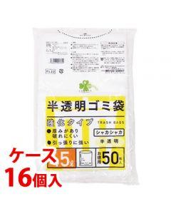 《ケース》 くらしリズム 日本サニパック 半透明 ゴミ袋 強化タイプ 45L お徳用 (50枚入)×16個 PL22 ごみ袋