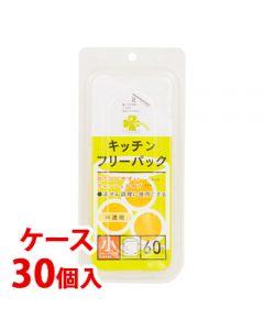 《ケース》 くらしリズム 日本サニパック キッチンフリーパック 小 160mm×250mm 半透明 (60枚入)×30個 食品用 ポリ袋