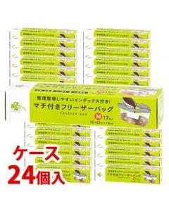 《ケース》 くらしリズム マチ付きフリーザーバッグ M 15cm×23cm×マチ6cm (17枚)×24個 冷凍 冷蔵 保存用袋