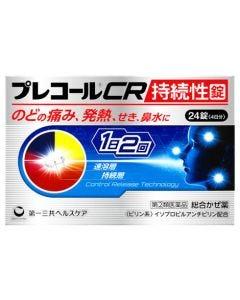 【第(2)類医薬品】第一三共ヘルスケア プレコールCR持続性錠 (24錠) プレコール
