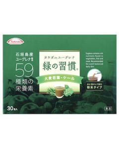武田 緑の習慣 大麦若葉・ケール (3g×30包) 健康補助食品 粉末タイプ ※軽減税率対象商品