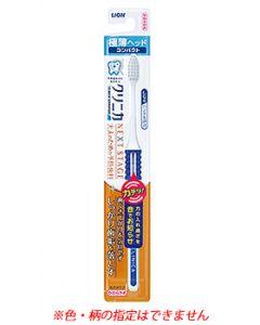 【特売セール】 ライオン クリニカ アドバンテージ ネクストステージ ハブラシ 4列 コンパクト やわらかめ (1本) 歯ブラシ