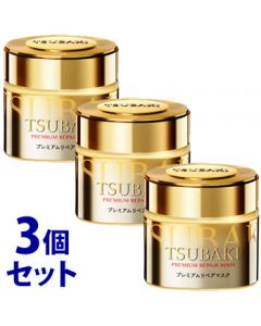 《セット販売》 資生堂 ツバキ プレミアムリペアマスク (180g)×3個セット トリートメント ダメージケア TSUBAKI