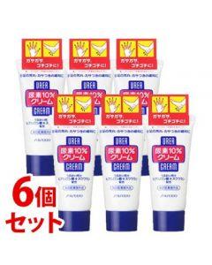 《セット販売》 資生堂 尿素10%クリーム (60g)×6個セット 【指定医薬部外品】
