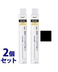 《セット販売》 ちふれ化粧品 マスカラ ナチュラル ロングタイプ BK30 ブラック (1本)×2個セット CHIFURE