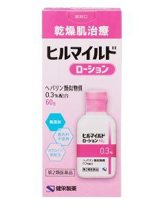 【第2類医薬品】健栄製薬 ヒルマイルドローション (60g) 乾燥肌治療薬