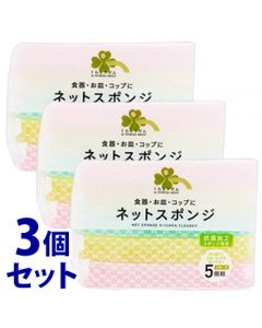 《セット販売》 くらしリズム ネットスポンジ (5個)×3個セット キッチンスポンジ