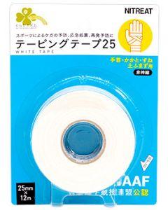 くらしリズム ニトリート テーピングテープ25 手首用 非伸縮 25mm×12m (1巻) 手首・かかと・すね・土ふまず用