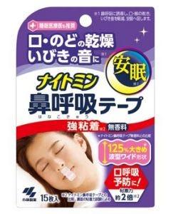 小林製薬 ナイトミン 鼻呼吸テープ 強粘着タイプ (15枚入) 口呼吸予防 口・のどの乾燥 いびき対策