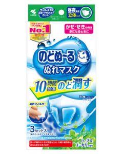 小林製薬 のどぬ~る ぬれマスク 昼夜兼用 立体タイプ ハーブ&ユーカリの香り (3セット)