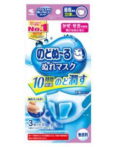 小林製薬 のどぬ~る ぬれマスク 昼夜兼用 立体タイプ 無香料 (3セット)